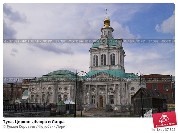 Купить «Тула. Церковь Флора и Лавра», фото № 37392, снято 1 мая 2007 г. (c) Роман Коротаев / Фотобанк Лори