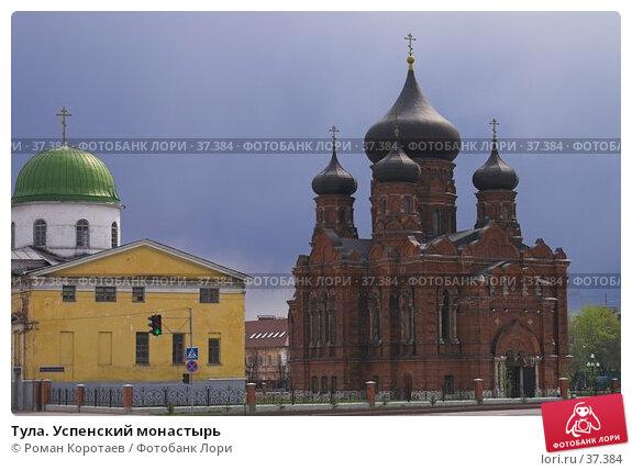 Тула. Успенский монастырь, фото № 37384, снято 1 мая 2007 г. (c) Роман Коротаев / Фотобанк Лори