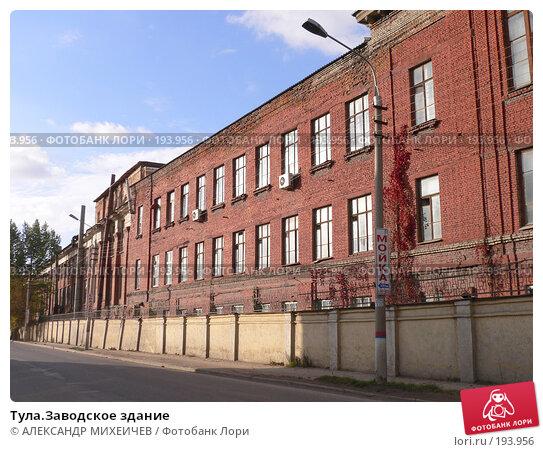 Тула.Заводское здание, фото № 193956, снято 7 октября 2006 г. (c) АЛЕКСАНДР МИХЕИЧЕВ / Фотобанк Лори