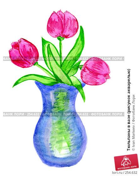 Тюльпаны в вазе (рисунок акварелью), иллюстрация № 254632 (c) Василий Каргандюм / Фотобанк Лори