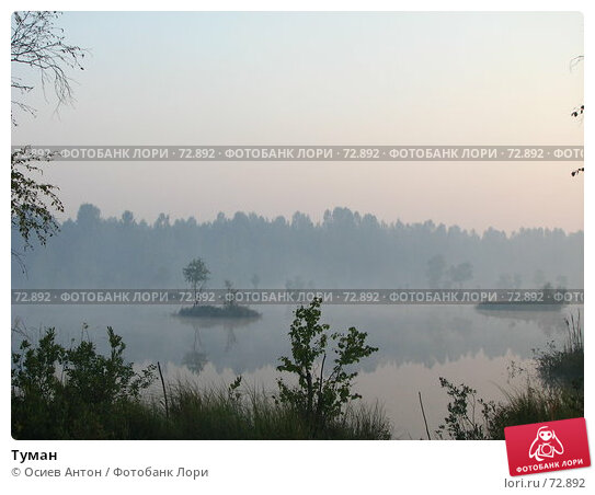 Туман, фото № 72892, снято 14 августа 2007 г. (c) Осиев Антон / Фотобанк Лори