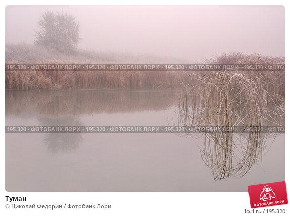 Туман, фото № 195320, снято 27 октября 2007 г. (c) Николай Федорин / Фотобанк Лори