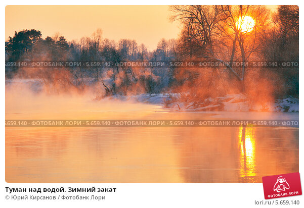 Купить «Туман над водой. Зимний закат», фото № 5659140, снято 18 декабря 2012 г. (c) Юрий Кирсанов / Фотобанк Лори