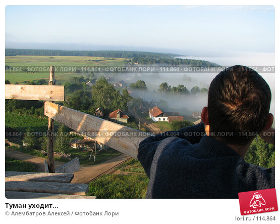 Туман уходит..., фото № 114864, снято 29 июля 2007 г. (c) Алембатров Алексей / Фотобанк Лори