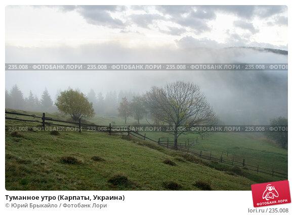 Туманное утро (Карпаты, Украина), фото № 235008, снято 29 сентября 2007 г. (c) Юрий Брыкайло / Фотобанк Лори