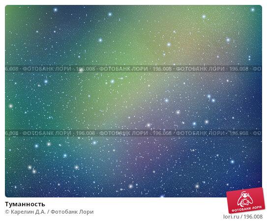 Туманность, иллюстрация № 196008 (c) Карелин Д.А. / Фотобанк Лори
