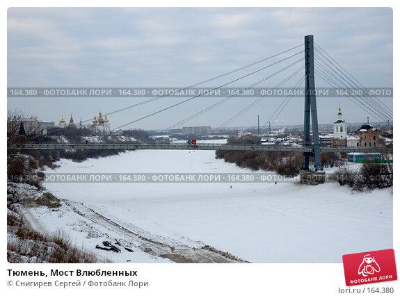 Тюмень, Мост Влюбленных, фото № 164380, снято 1 января 2008 г. (c) Снигирев Сергей / Фотобанк Лори