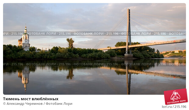 Тюмень мост влюблённых, фото № 215196, снято 6 июля 2006 г. (c) Александр Черемнов / Фотобанк Лори