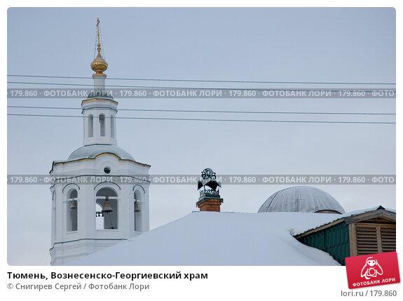 Тюмень, Вознесенско-Георгиевский храм, фото № 179860, снято 5 января 2008 г. (c) Снигирев Сергей / Фотобанк Лори