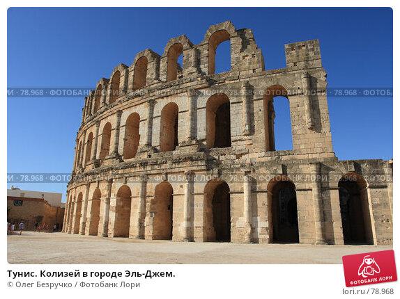 Тунис. Колизей в городе Эль-Джем., фото № 78968, снято 30 июля 2007 г. (c) Олег Безручко / Фотобанк Лори