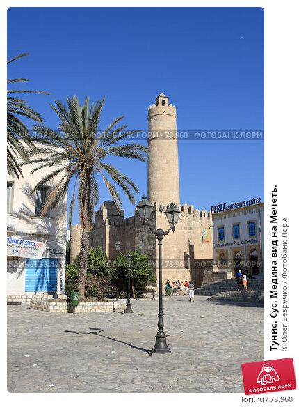 Тунис. Сус. Медина вид на Мечеть., фото № 78960, снято 28 июля 2007 г. (c) Олег Безручко / Фотобанк Лори