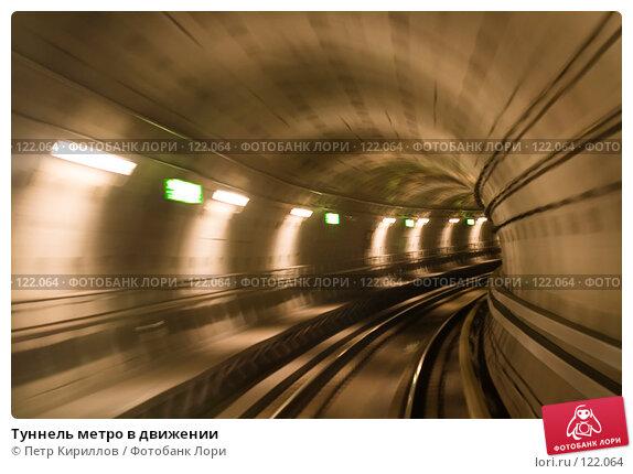Туннель метро в движении, фото № 122064, снято 20 ноября 2007 г. (c) Петр Кириллов / Фотобанк Лори