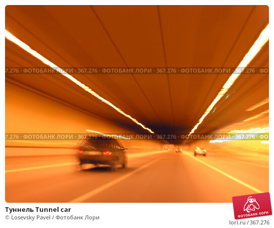 Туннель Tunnel car, фото № 367276, снято 9 августа 2017 г. (c) Losevsky Pavel / Фотобанк Лори