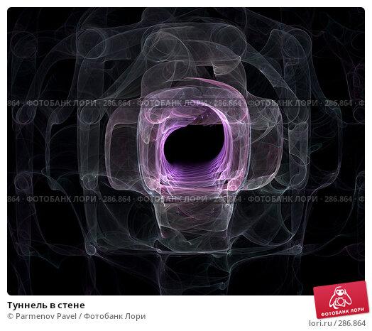 Туннель в стене, иллюстрация № 286864 (c) Parmenov Pavel / Фотобанк Лори