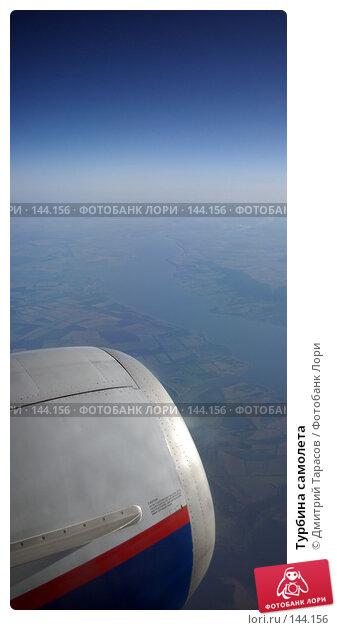 Турбина самолета, фото № 144156, снято 11 августа 2007 г. (c) Дмитрий Тарасов / Фотобанк Лори