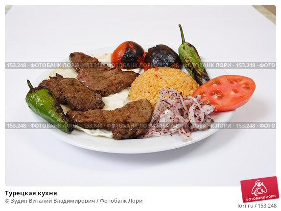 Турецкая кухня, фото № 153248, снято 29 июля 2007 г. (c) Зудин Виталий Владимирович / Фотобанк Лори