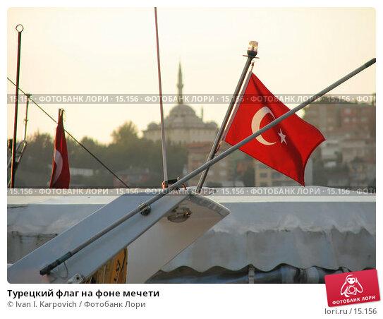Купить «Турецкий флаг на фоне мечети», эксклюзивное фото № 15156, снято 14 сентября 2006 г. (c) Ivan I. Karpovich / Фотобанк Лори
