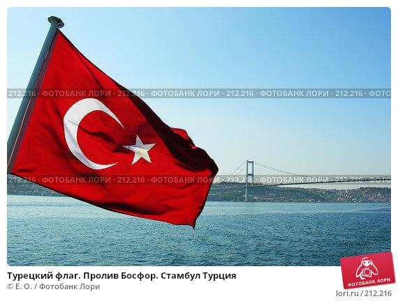 Турецкий флаг. Пролив Босфор. Стамбул Турция, фото № 212216, снято 14 апреля 2007 г. (c) Екатерина Овсянникова / Фотобанк Лори
