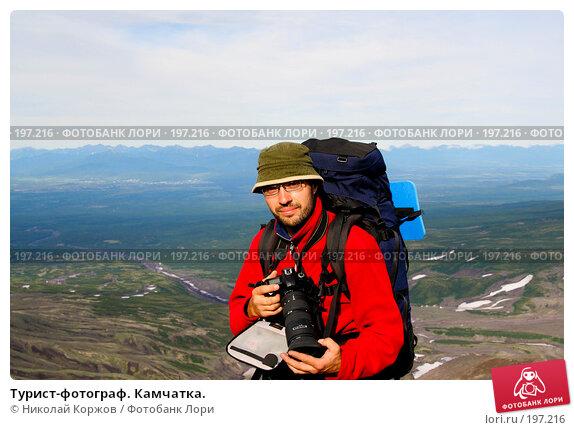 Турист-фотограф. Камчатка., фото № 197216, снято 5 августа 2007 г. (c) Николай Коржов / Фотобанк Лори