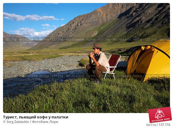 Купить «Турист, пьющий кофе у палатки», фото № 137716, снято 26 июля 2007 г. (c) Serg Zastavkin / Фотобанк Лори