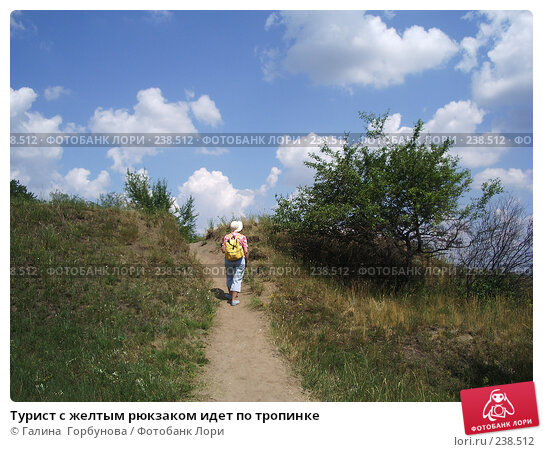 Турист с желтым рюкзаком идет по тропинке, фото № 238512, снято 28 июня 2006 г. (c) Галина  Горбунова / Фотобанк Лори