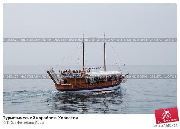Туристический кораблик. Хорватия, фото № 263472, снято 25 апреля 2008 г. (c) Екатерина Овсянникова / Фотобанк Лори
