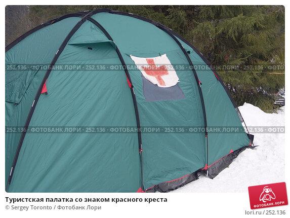 Туристская палатка со знаком красного креста, фото № 252136, снято 9 марта 2008 г. (c) Sergey Toronto / Фотобанк Лори