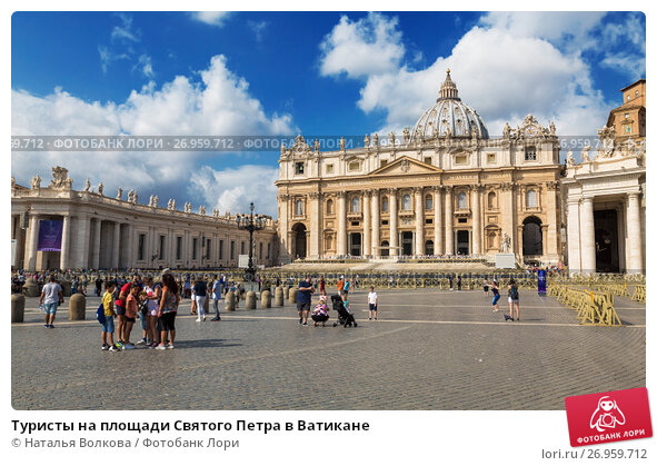 Туристы на площади Святого Петра в Ватикане, фото № 26959712, снято 9 сентября 2017 г. (c) Наталья Волкова / Фотобанк Лори