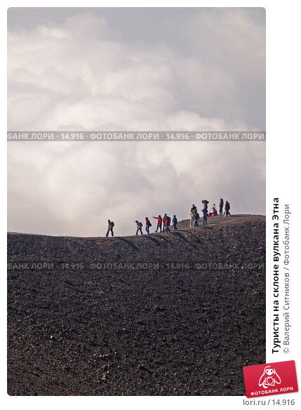 Туристы на склоне вулкана Этна, фото № 14916, снято 7 октября 2004 г. (c) Валерий Ситников / Фотобанк Лори