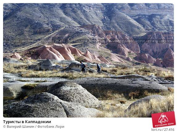 Туристы в Каппадокии, фото № 27416, снято 11 ноября 2006 г. (c) Валерий Шанин / Фотобанк Лори