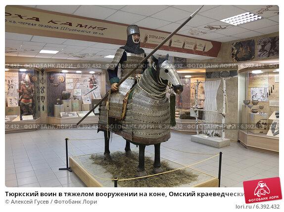 Купить «Тюркский воин в тяжелом вооружении на коне, Омский краеведческий музей», эксклюзивное фото № 6392432, снято 9 сентября 2014 г. (c) Алексей Гусев / Фотобанк Лори