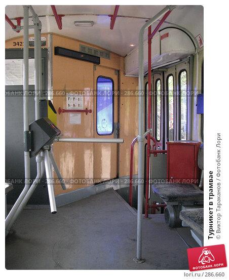 Купить «Турникет в трамвае», эксклюзивное фото № 286660, снято 5 мая 2008 г. (c) Виктор Тараканов / Фотобанк Лори