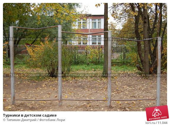 Турники в детском садике, фото № 11044, снято 10 октября 2006 г. (c) Типикин Дмитрий / Фотобанк Лори
