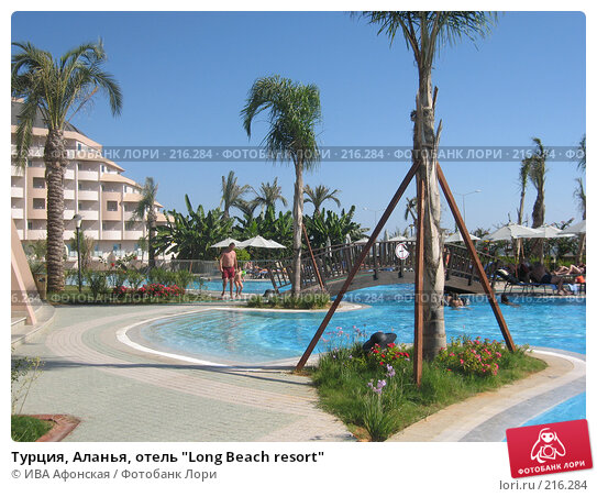 """Турция, Аланья, отель """"Long Beach resort"""", фото № 216284, снято 28 сентября 2007 г. (c) ИВА Афонская / Фотобанк Лори"""