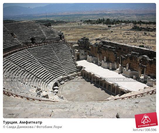 Купить «Турция. Амфитеатр», фото № 330596, снято 17 июня 2008 г. (c) Саида Данюкова / Фотобанк Лори