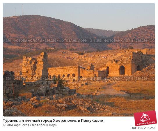 Турция, античный город Хиераполис в Памукалле, фото № 216256, снято 26 сентября 2007 г. (c) ИВА Афонская / Фотобанк Лори