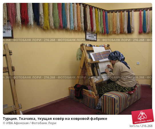 Турция. Ткачиха, ткущая ковёр на ковровой фабрике, фото № 216268, снято 27 сентября 2007 г. (c) ИВА Афонская / Фотобанк Лори