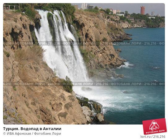 Турция. Водопад в Анталии, фото № 216216, снято 24 сентября 2007 г. (c) ИВА Афонская / Фотобанк Лори