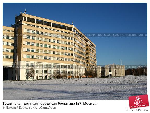 Тушинская детская городская больница №7. Москва., фото № 158304, снято 23 декабря 2007 г. (c) Николай Коржов / Фотобанк Лори