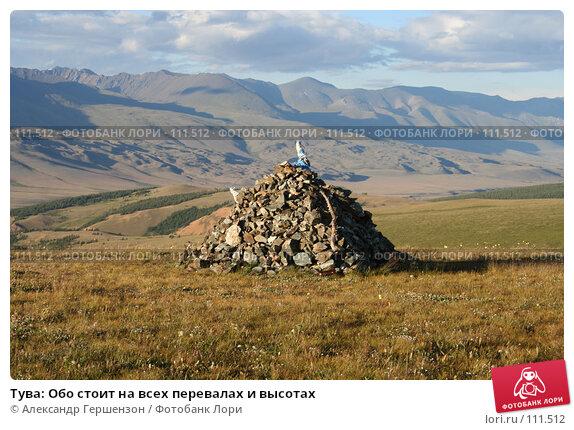 Тува: Обо стоит на всех перевалах и высотах, фото № 111512, снято 28 июля 2006 г. (c) Александр Гершензон / Фотобанк Лори