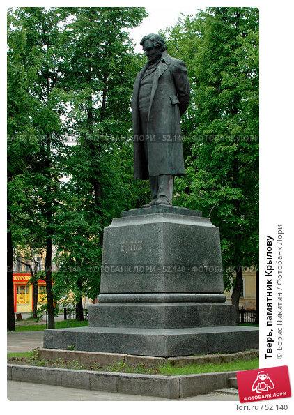Тверь, памятник Крылову, фото № 52140, снято 3 июня 2006 г. (c) Борис Никитин / Фотобанк Лори