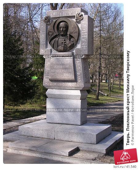 Тверь. Поклонный крест Михаилу Тверскому, фото № 41540, снято 26 апреля 2004 г. (c) Parmenov Pavel / Фотобанк Лори