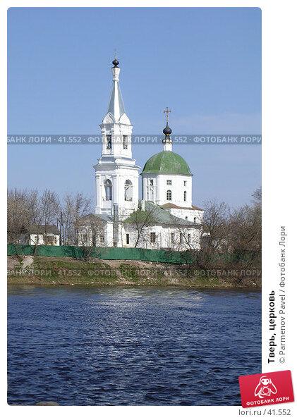 Купить «Тверь, церковь», фото № 41552, снято 26 апреля 2004 г. (c) Parmenov Pavel / Фотобанк Лори