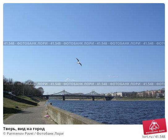 Тверь, вид на город, фото № 41548, снято 26 апреля 2004 г. (c) Parmenov Pavel / Фотобанк Лори