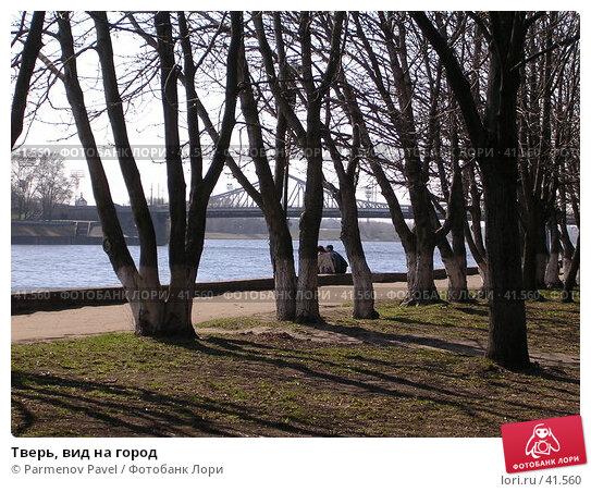 Тверь, вид на город, фото № 41560, снято 26 апреля 2004 г. (c) Parmenov Pavel / Фотобанк Лори