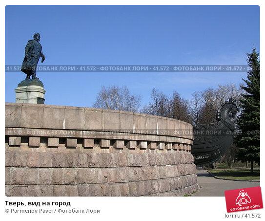 Тверь, вид на город, фото № 41572, снято 26 апреля 2004 г. (c) Parmenov Pavel / Фотобанк Лори
