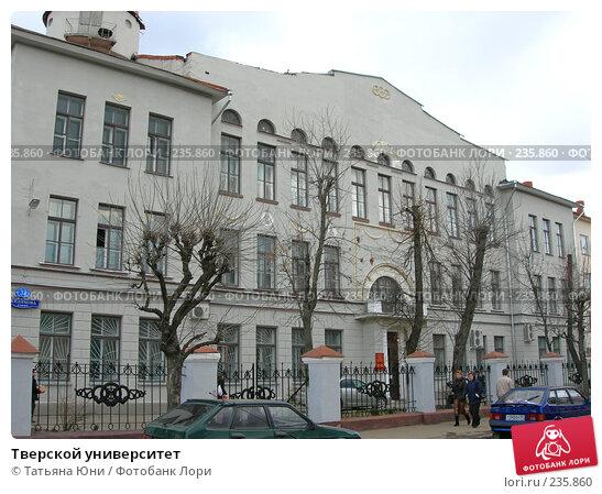 Тверской университет, эксклюзивное фото № 235860, снято 27 марта 2008 г. (c) Татьяна Юни / Фотобанк Лори