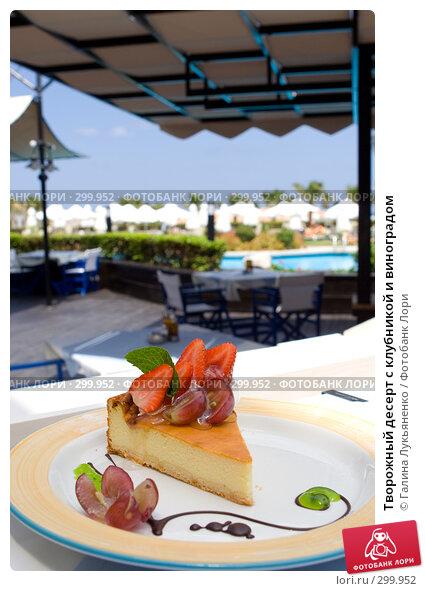 Творожный десерт с клубникой и виноградом, фото № 299952, снято 5 мая 2008 г. (c) Галина Лукьяненко / Фотобанк Лори