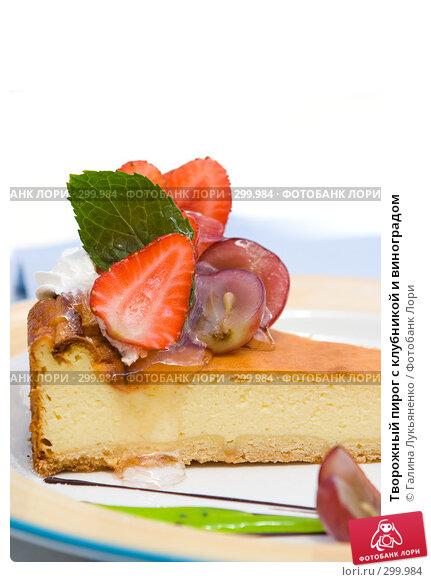 Творожный пирог с клубникой и виноградом, фото № 299984, снято 5 мая 2008 г. (c) Галина Лукьяненко / Фотобанк Лори