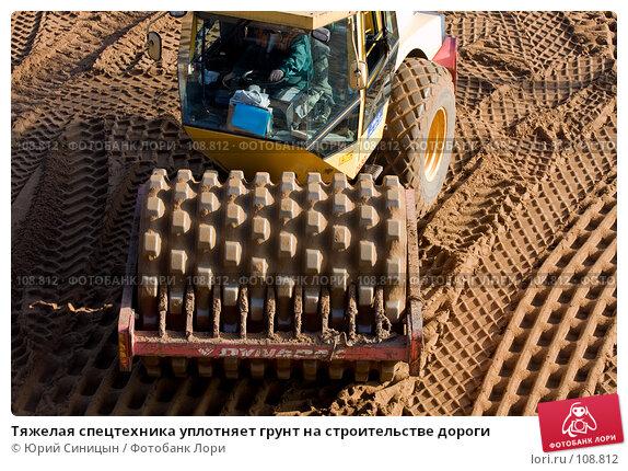 Купить «Тяжелая спецтехника уплотняет грунт на строительстве дороги», фото № 108812, снято 27 октября 2007 г. (c) Юрий Синицын / Фотобанк Лори